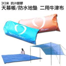 頂級銀膠 3米X3米 防水地墊 3米天幕 二用組合 抗UV 野餐墊 防水墊 遮陽