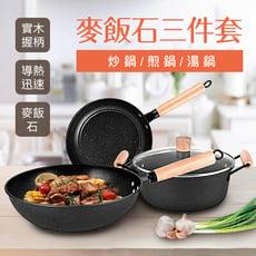 和風原味麥飯石不沾三件套鍋具組/炒鍋煎鍋湯鍋(K0088)