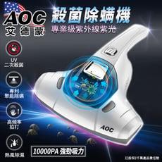 AOC艾德蒙 10000PA專業級紫光殺菌除螨機(E0055-A)