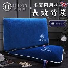 【Hilton 希爾頓】 五星級頂級長效凝膠竹炭冬夏兩用記憶枕B0800-AL