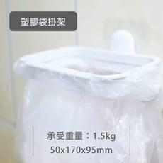 貼易固 塑膠袋掛架 1入【櫻桃飾品】【28533】
