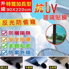 加長加寬隔熱抗UV玻璃貼90X220CM
