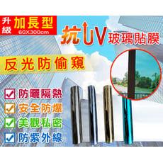 加長防窺隔熱抗UV玻璃貼 60 x 300 cm