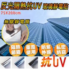 75X200CM 無膠靜電式隔熱防曬抗UV玻璃貼窗貼