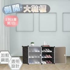 【fioJa 費歐家】 側開式 2列3層 組合多功能鞋櫃(收納、置物、防塵)