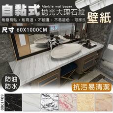 60X1000 CM 防水仿真 3D立體自黏式拋光大理石紋壁紙