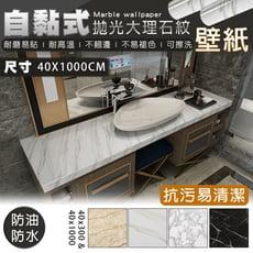 40X1000 CM 防水仿真 3D立體自黏式拋光大理石紋壁紙