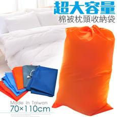 換季收納~台灣製棉被枕頭收納袋