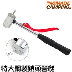 【NOMADE】特大鋼營鎚 強力營槌(含拔釘器+防滑繩) 槌子 鋼鎚 RN5679