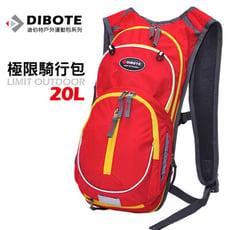 【迪伯特DIBOTE】20L 登山騎行背包