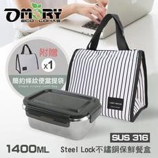 【OMORY】Steel Lock#316不鏽鋼保鮮餐盒1400ML(贈簡約條紋便當提袋-三角)