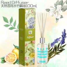 法國Reed diffuser 天然香氛水竹精油100ml-16種任選