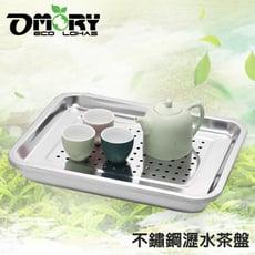 【OMORY】不鏽鋼瀝水茶盤