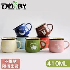 【OMORY】動物陶瓷咖啡牛奶馬克杯-任選