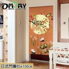 【OMORY】日式門簾85x150cm-(多款)