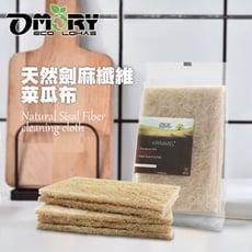 【OMORY】天然劍麻環保纖維菜瓜布/氣炸鍋清潔布- 6片(包)