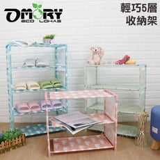 【OMORY】輕巧DIY 5層層架置物架/收納架/鞋架- 任選