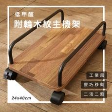 【台灣製傢俱,環保低甲醛製材】附輪主機架/木紋