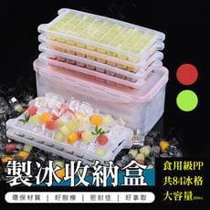 84格食品級衛生冰塊盒 製冰盒 冰塊模具 製冰格 附蓋製冰盒 冰塊盒 加蓋冰塊盒-兩色