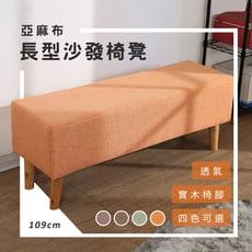 【台灣製傢俱,質感粉彩沙發凳】寬109CM加厚型防滑實木長沙發椅(四色)
