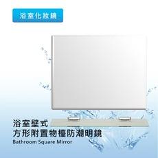 【台灣製造/附置物檯】泰佳 浴室壁式方形耐水防潮明鏡/化妝鏡(簡易DIY安裝)