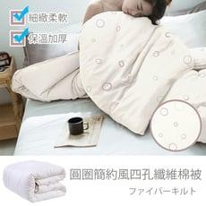 【入冬/冷氣房首選】台灣製造雙色圓圈簡約風四孔纖維棉被/透氣佳