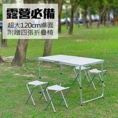 超大桌面120公分露營桌/野餐桌/折疊桌(附贈4椅)