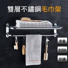 【浴室收納必備】不鏽鋼雙層壁式毛巾架/置物架/收納架/晾衣架