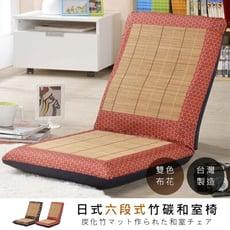 【台灣製】莫菲思 日式竹碳蓆六段式大和室椅 折疊椅 休閒椅(紅菱格紋)