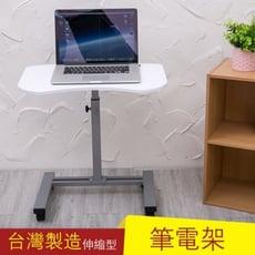 莫菲思 伸縮筆記型附輪電腦桌/活動桌(白色)