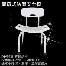 【防滑軟墊款】高級靠背式安全椅/鋁椅/安全座墊/浴室椅/防滑椅
