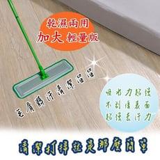 【加大拖把/台灣製】超薄片日式加大超纖拖把/好清潔/省時/省力