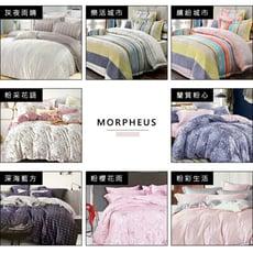 【單人床包/天絲100%】MPS頂級絲柔兩件式床包 (3.5X6.2尺,多款任選)