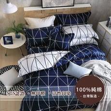 【雙人特大床包】台灣製頂級采風純棉系列三件床包/6X7尺/品味紳士(深海藍洋)