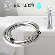 2.4M 日式淋浴軟管/浴室/花灑軟管/淋浴管/水龍頭水管/大流量軟管/蓮蓬頭配件/衛浴配件