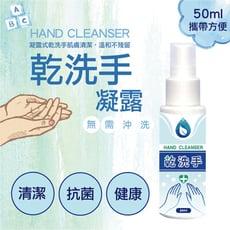 防疫必備- 酒精消毒殺菌 乾洗手凝露-50ml-MIT台灣製造