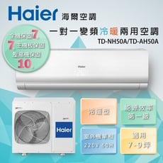 【Haier海爾】 7-9坪冷暖變頻分離式空調