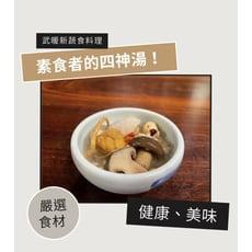 武暖 四臣香嗜松本茸燉湯(全素)/四神湯 /素食/家常菜 /年菜/燉湯/素食冷凍/冷凍素食料理/素食