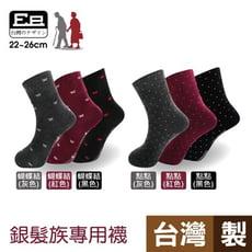 【銀髮族專屬】寬口止滑襪◆健康襪◆台灣製造◆任選《魔法天裁》