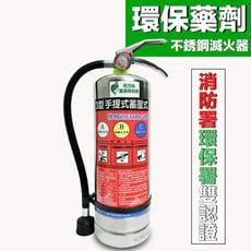 【防災專家】不銹鋼環保滅火器 環保署消防署雙認證