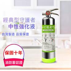 【防災專家】經典型 守護者住宅用不銹鋼滅火劑 效能優於一般滅火器