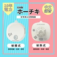 【防災專家】日本製10年型住宅用火災警報器
