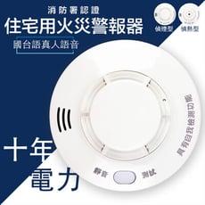 【防災專家】10年型電池 住宅式國台語火災警報器