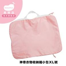 【美極品Magipea】旅行收納袋 糖果粉神奇衣物縮小收納袋XL號