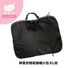 【美極品Magipea】旅行收納袋 黑色神奇衣物縮小收納袋XL號