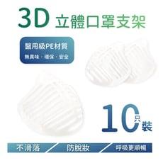 10入組 3D 立體口罩支架 醫療用PE材質 無異味 環保 口罩套 口罩支架 口罩