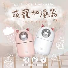 可愛萌寵造型加濕器 萌寵加濕器 噴霧 靜音 USB加濕器 七彩小夜燈 香氛機 臥室 薰香機