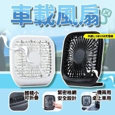 Baseus 超靜音風扇 車用風扇 摺疊風扇 倍思 倍思 三檔風速可調 現代 USB風扇