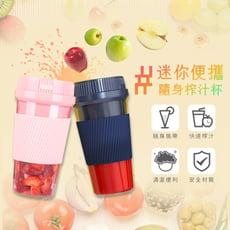 【迷你隨身電動榨汁杯】榨汁杯 榨汁機 果汁杯 水果榨汁 水果杯 迷你小型 電動榨汁杯 便攜式 隨行杯
