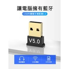 【最新藍牙5.0】 藍牙音頻接收器 免驅動 可連接藍牙音箱 藍芽耳機 滑鼠 鍵盤 電腦專用 藍牙接收